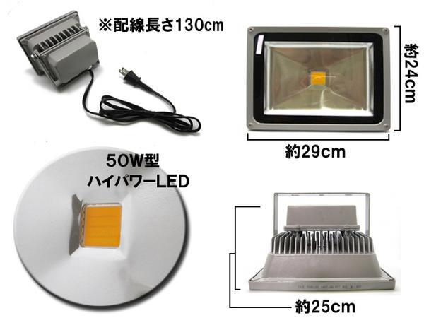 LED 投光器 作業灯 50W ホワイト 防犯対策 玄関 照明 LED投光器 昼光色 TO05