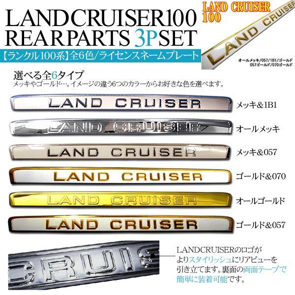 大地巡洋型快艇100 rankuru 100系统后门商城面板/执照名牌/LED反射器3分安排