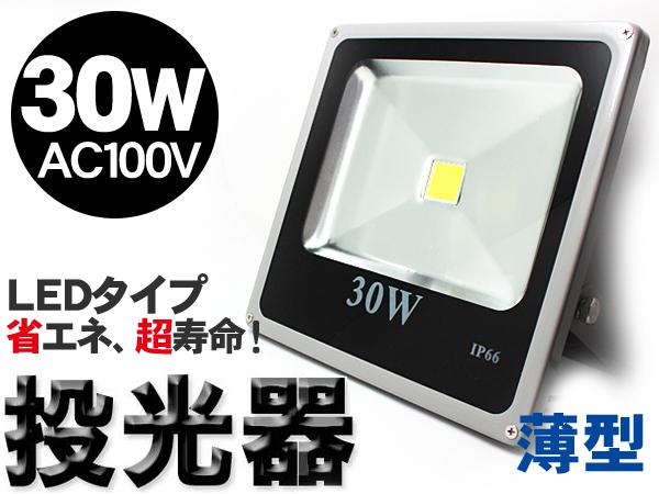 LED 投光器 AC100V 30W 白色灯 薄型 コンパクトボディ 低電力/高寿命/高品質反射鏡/エコタイプ