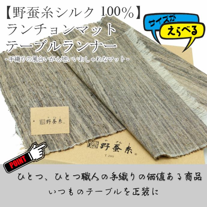 【野蚕糸100%】100%天然シルク・絹・ランチョンマット