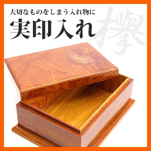 【青島建具】実印入れ(ケヤキ) 大切なものをしまう入れ物に。ケヤキが出す高級感をあなたに届ける