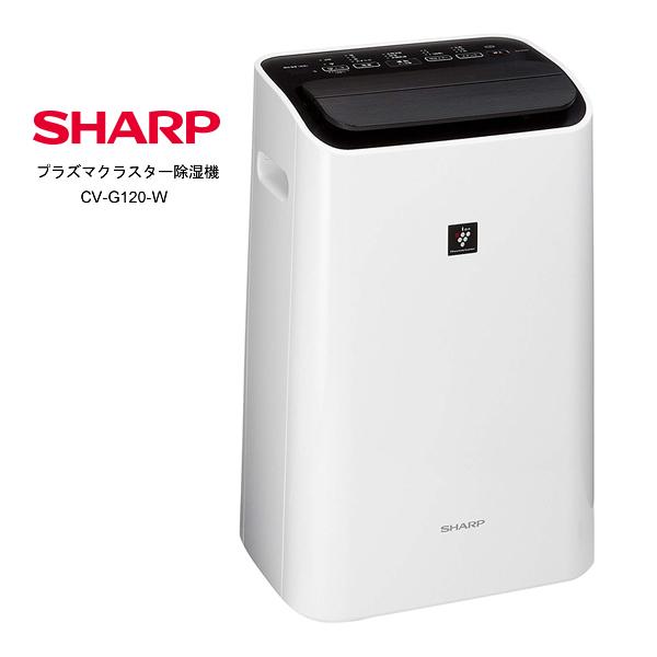 【お取り寄せ】 SHARP CV-G120-W ホワイト系 シャープ プラズマクラスター除湿機 / 衣類乾燥や除湿・カビ対策・消臭に 【新生活 卒業 入学 祝】