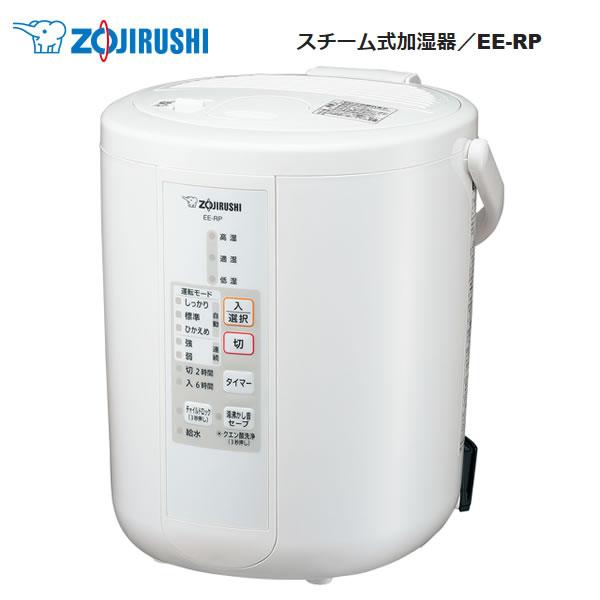 【在庫あり】 ZOJIRUSHI EE-RP35-WA ホワイト 象印 スチーム式加湿器 適用床面積:6畳~10畳 [湿度センサーと室温センサーが、体感湿度を感知し、最適なうるおいを自動でコントロール] 【インフルエンザ急増 乾燥注意報】【令和 ギフト 贈り物】【寒波到来】