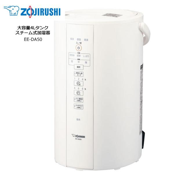 【在庫あり】 ZOJIRUSHI EE-DA50-WA ホワイト 象印 スチーム式加湿器 適用床面積:8畳~13畳 [湿度センサーと室温センサーが、体感湿度を感知し、最適なうるおいを自動でコントロール] 【インフルエンザ急増 乾燥注意報】【令和 結婚祝い 感謝】【寒波到来】