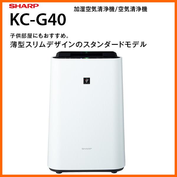 【在庫あり】 SHARP KC-G40-W ホワイト シャープ 加湿空気清浄機 加湿量:400mL/h / 8畳のお部屋の清浄スピード:15分 高濃度プラズマクラスター7000搭載 【2016年モデル】【景品 ギフト お中元】