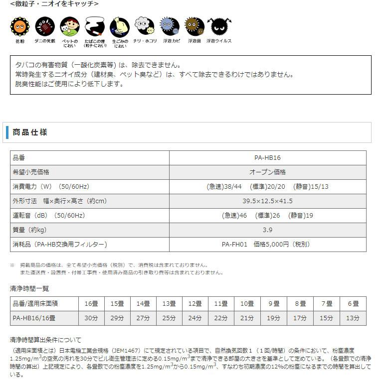 【お取り寄せ】 ZOJIRUSHI PA-HB16-WA ホワイト 象印  空気清浄機 適用床面積[~16畳まで] 寝室や玄関でも使用できるコンパクトで集塵力の高い空気清浄機 【2017年秋/新製品【令和 結婚祝い 感謝】