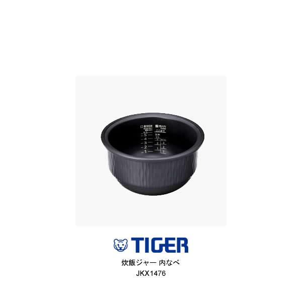 【お取り寄せ】 部品コード JKX1476(JKX1081から品番が変更) タイガー魔法瓶 炊飯ジャー 内なべ(内ナベ・内鍋・内釜) 対象製品:JKX-V100K、JKX-A100KM、JKX-B100K、JKX-G100K、JKX-S100KM / 5.5合炊き用 【新生活 卒業 入学 祝】