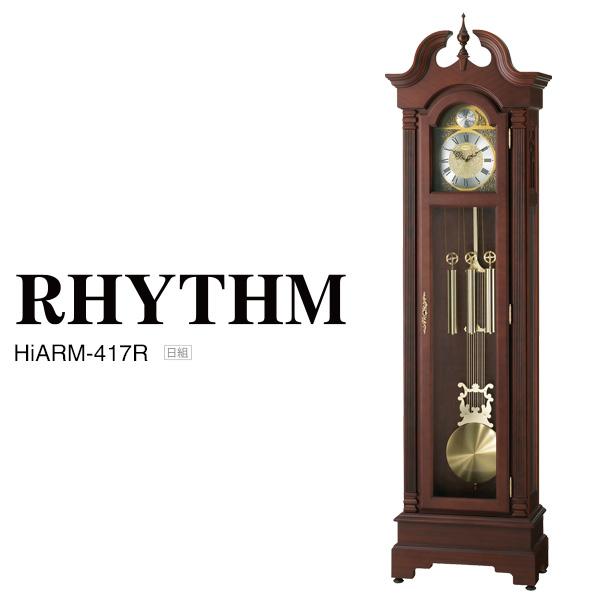 【電波 ホールクロック 置き時計 振子時計 クロック 調度品 報時】 HiARM-417R 4RN417RH06 日組 電子音 なめらかステップ秒針 夜眠る秒針 リズム RHYTHM メーカー直送 【プレゼント ギフト 贈り物 ラッピング】【お取り寄せ】