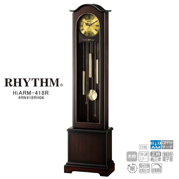 【電波ホールクロック 置き時計 振子時計 クロック 調度品 報時】 HiARM-418R 4RN418RH06 リズム RHYTHM 【お取り寄せ】 【新生活 卒業 入学 祝】