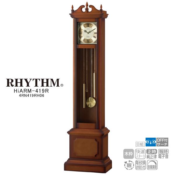 【電波ホールクロック 置き時計 振子時計 クロック 調度品 報時】 HiARM-419R 4RN419RH06 リズム RHYTHM 【プレゼント ギフト 贈り物 ラッピング】【お取り寄せ】