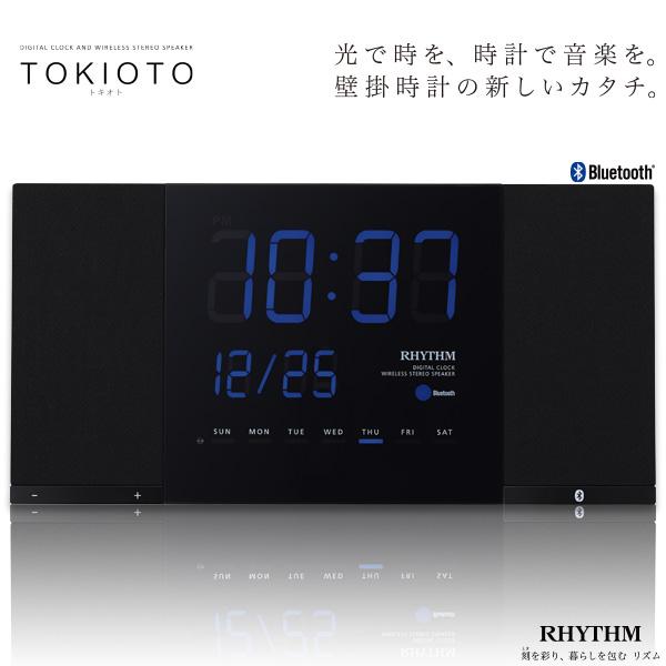 ブルートゥース Bluetooth スピーカー スマホ 壁掛け 置き 時計 オーディオ クオーツ カレンダー デジタル ワイヤレス TOKIOTO トキオト 8RDA71RH02 ブラック 【在庫あり】【新生活 卒業 入学 祝】