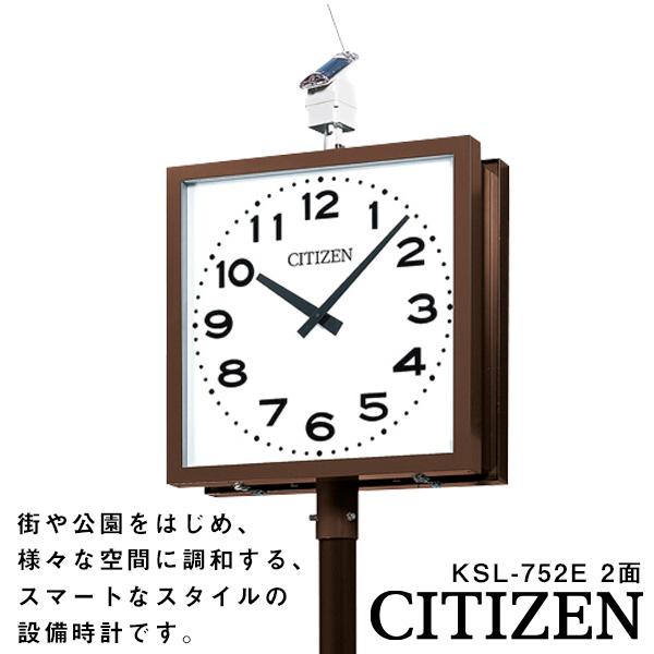 【電波時計 掛け時計 オフィス 学校 防雨 屋外 クロック】 KSL-752E シチズン CITIZEN 屋外用 電波時計 【お取り寄せ】  【令和 父の日 感謝 祝】