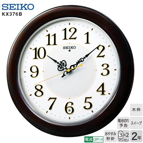 【電波時計 掛け時計 木枠 クロック】 KX376B セイコー SEIKO 掛け時計 電波 木枠 【セイコー】【30%OFF】 【プレゼント ギフト 贈り物 ラッピング】【お取り寄せ】【新生活 応援】