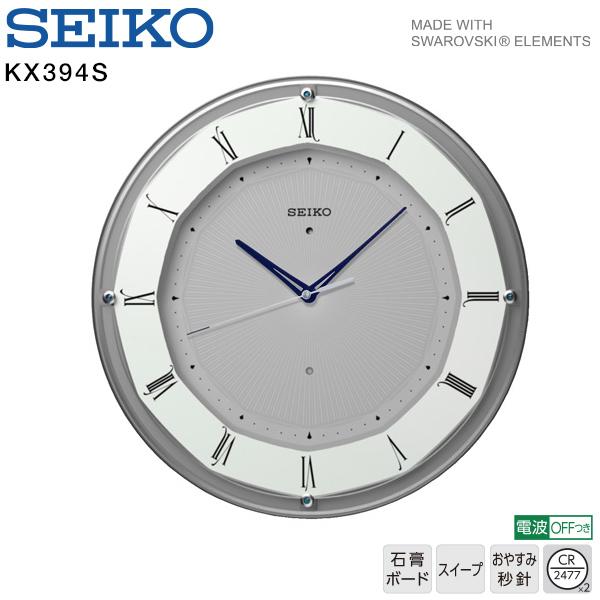 【送料無料】 KX394S 【お取り寄せ】 SEIKO 電波クロック 掛け時計 電波アナログ時計 スワロフスキー 【景品 ギフト お中元】【新生活 応援】