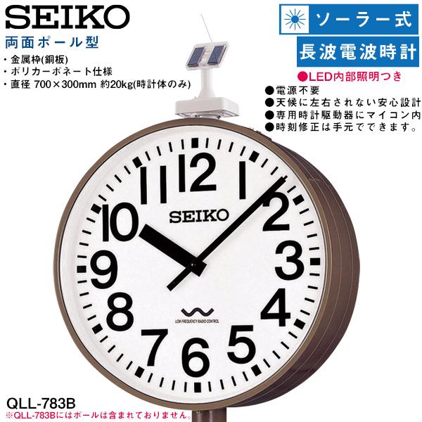 システムクロック QLL-783B セイコークロック SEIKO 【お取り寄せ】 両面ポール型 長波電波時計 LED内部照明 ソーラー式 電波アナログ時計 ポリカーポネート  【令和 父の日 感謝 祝】