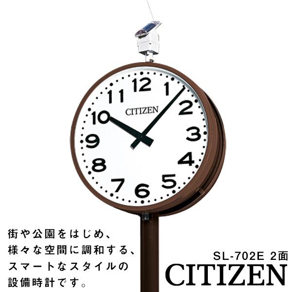 【電波時計 掛け時計 オフィス 学校 防雨 屋外 クロック】 SL-702E シチズン CITIZEN 屋外用 電波時計 【お取り寄せ】  【令和 父の日 感謝 祝】
