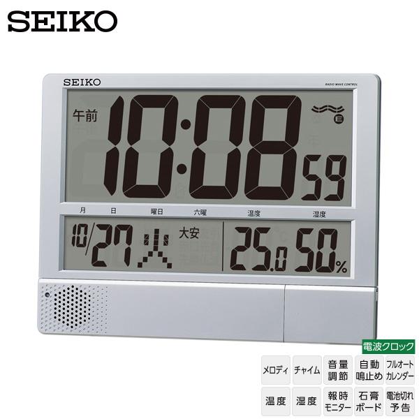 【電波 時計 プログラムアラーム】 SQ434S セイコークロック SEIKO 電波 クロック デジタル 温度 湿度 掛け時計 置用スタンドつき カレンダー プログラム 32チャンネル 【30%OFF】【お取り寄せ】【令和 結婚祝い 感謝】