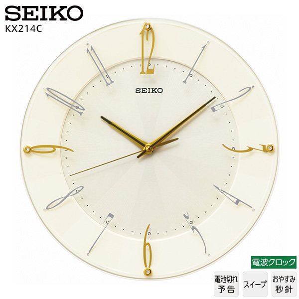 SEIKO セイコー KX214C 電波 掛 時計 スイープ おやすみ秒針 スワロフスキー 【30%OFF】【お取り寄せ】【令和 ギフト 贈り物】【お取り寄せ】【新生活 応援】