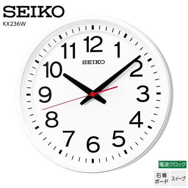セイコー クロック SEIKO KX236W 電波 掛 時計 スイープ ユニバーサルデザインフォント グリーン購入法適合 クロック 【お取り寄せ】【新生活 卒業 入学 祝】【新生活 応援】