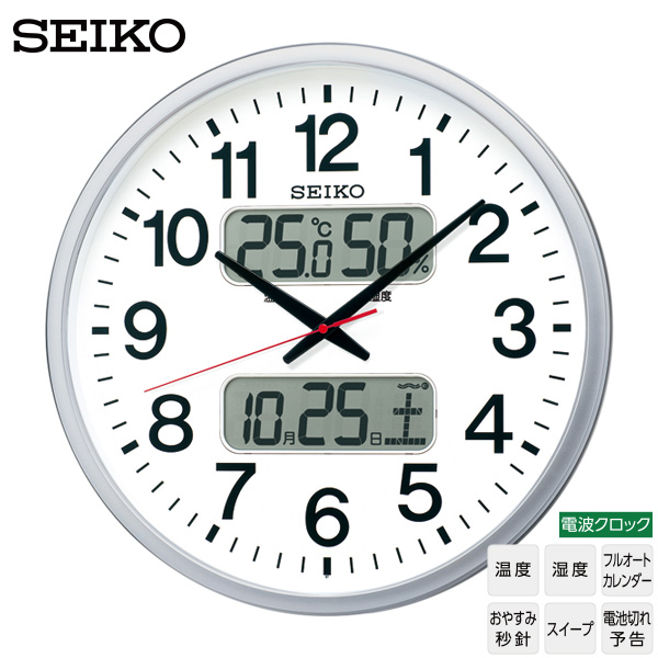 セイコー クロック SEIKO KX237S 電波 掛 時計 温度 湿度 スイープ おやすみ秒針 カレンダー 500mm 【お取り寄せ】【新生活 卒業 入学 祝】【新生活 応援】