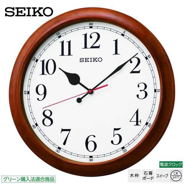 【電波 大型 掛 時計】 セイコー 電波 大型 掛 時計 KX238B SEIKO 木枠 スイープ グリーン購入法適合商品 【30%OFF】【お取り寄せ】【プレゼント ギフト 贈り物 ラッピング】【お取り寄せ】