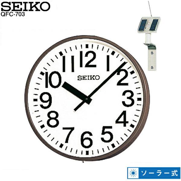 システムクロック QFC-703 セイコークロック SEIKOソーラー アナログ時計 ポリカーポネート 【プレゼント ギフト 贈り物 ラッピング】【お取り寄せ】