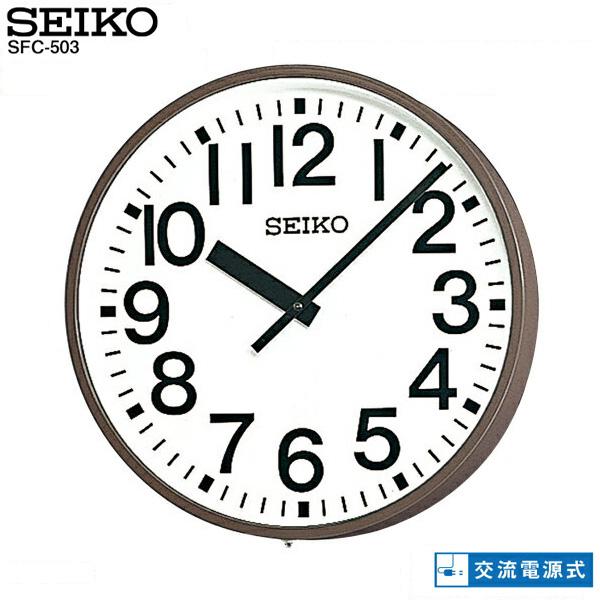 システムクロック SFC-503 セイコークロック SEIKO 交流電源式 アナログ時計 ポリカーポネート 【プレゼント ギフト 贈り物 ラッピング】【お取り寄せ】