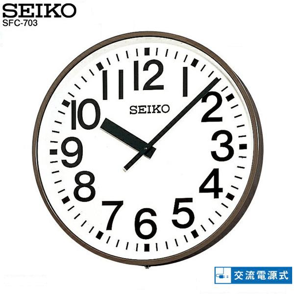 システムクロック SFC-703 セイコークロック SEIKO 【お取り寄せ】 交流電源式 アナログ時計 ポリカーポネート 【新生活 卒業 入学 祝】