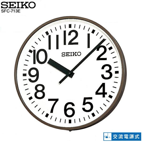 システムクロック SFC-713E セイコークロック SEIKO 【お取り寄せ】 LED内部照明 交流電源式 アナログ時計 ポリカーポネート  【新生活 卒業 入学 祝】