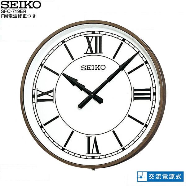 システムクロック SFC-719ER セイコークロック SEIKO LED内部照明 FM電波修正 交流電源式 電波アナログ時計 ポリカーポネート  【プレゼント ギフト 贈り物 ラッピング】【お取り寄せ】