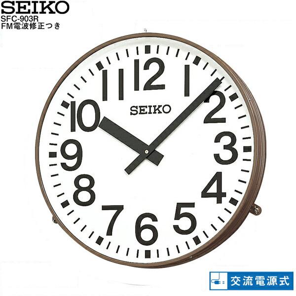 システムクロック SFC-903R セイコークロック SEIKO 長波電波時計 ソーラー 電波アナログ時計 ポリカーポネート 【プレゼント ギフト 贈り物 ラッピング】【お取り寄せ】