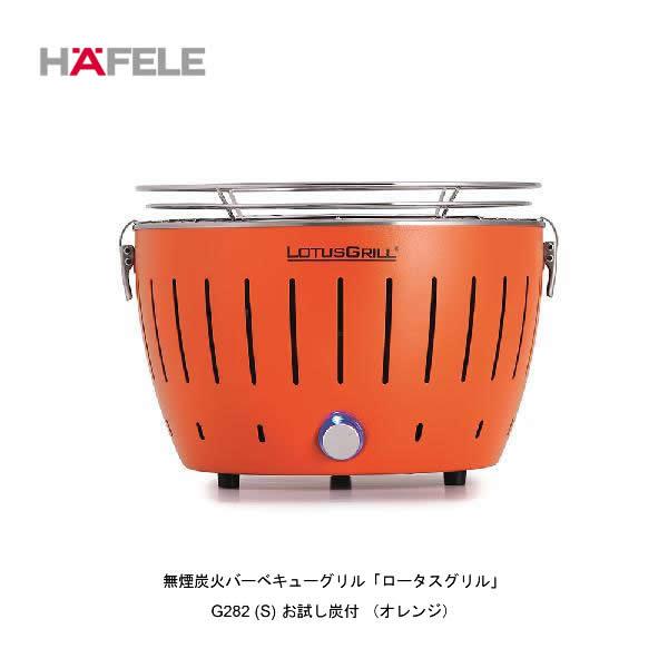 【お取り寄せ】 HAFELE G-OR-280NC2(オレンジ) ハーフェレ 無煙炭火バーベキューグリル「ロータスグリル」 素早い着火と無煙BBQを実現 ※屋外使用・使用はジェル状着火剤と木炭が必要です 【令和 ギフト 贈り物】