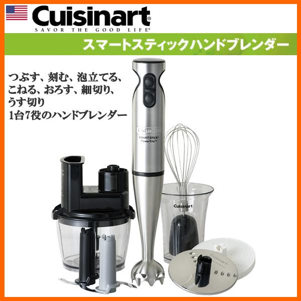 【お取り寄せ】 Cuisinart CSB-80JBS クイジナート スマートスティックハンドブレンダー 1台7役 [つぶす、刻む、泡立てる、こねる、おろす、細切り、うす切り] ブラック 【景品 ギフト お歳暮】