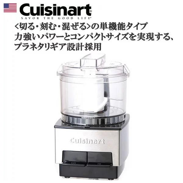 【お取り寄せ】 Cuisinart DLC-1JBS ブラック クイジナート ミニプレッププロセッサ― (0.5Lの1~2人分向き) 【フードプロセッサー】【新生活 卒業 入学 祝】