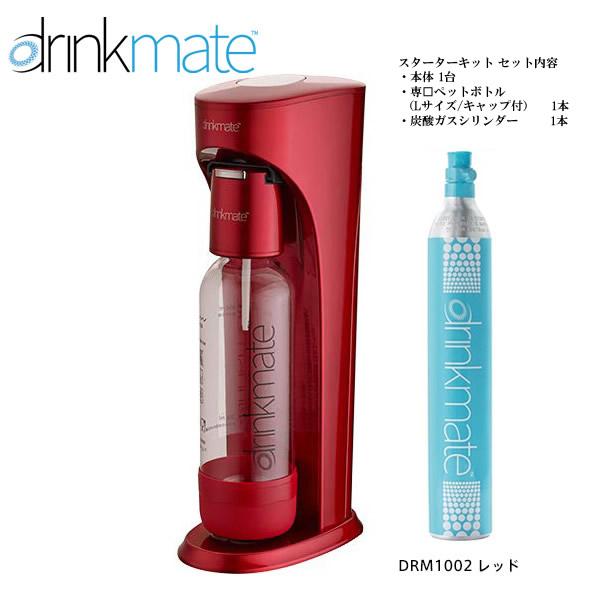 【在庫あり】 drinkmate DRM1002 レッド ドリンクメイト 炭酸飲料メーカー(炭酸水メーカー) / ソーダメーカーのスターターセット・ワインに注入すればスパークリングワインが作れる/スターターセット【無糖 ノンカロリー 強炭酸水 熱中症対策】