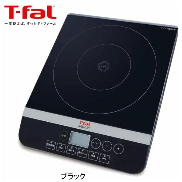 ブラック 卓上IH調理器 [デイリーIH] ティファール IH2028JP T-fal 【ギフトラッピング対応】【お取り寄せ】