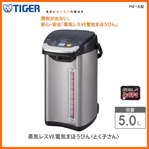 【お取り寄せ】 TIGER PIE-A500-K ブラック タイガー魔法瓶 蒸気レスVE電気まほうびん PIE-A 5.0L 【蒸気レス とく子さん】【電気ポット】【景品 ギフト お歳暮】