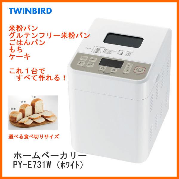 【お取り寄せ】 TWINBIRD PY-E731W ツインバード ホームベーカリー ごはんパン食べきりサイズ カラー:ホワイト 【景品 ギフト お歳暮】
