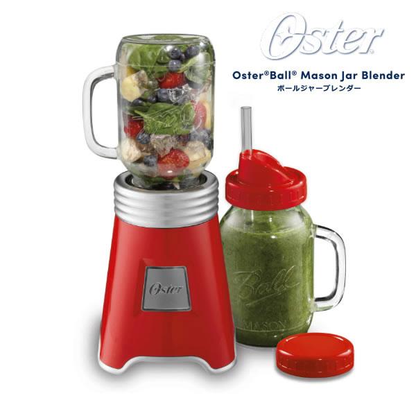 Oster BLSTMM2-BRE-040 レッド オスター 「Oster ボールジャーブレンダー 2カップセット」 コンパクトなのにパワフル。独自設計のステンレスブレードが食材をスムーズに粉砕 【プレゼント ギフト 贈り物 ラッピング】【お取り寄せ】