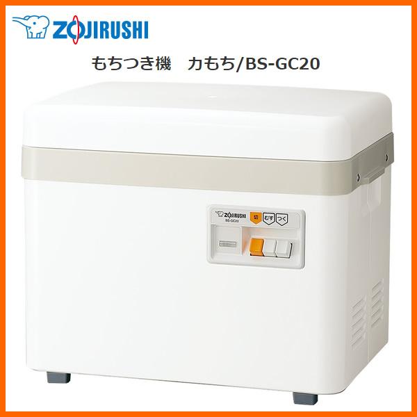 【お取り寄せ】 ZOJIRUSHI BS-GC20-WA ホワイト 象印 マイコンもちつき機『力もち』 1台3役!2升までつける大容量サイズ 【バレンタイン お祝い】