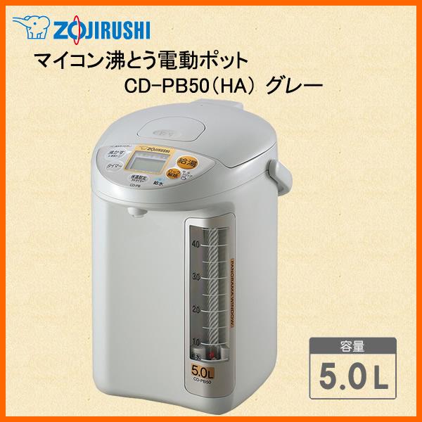【お取り寄せ】 ZOJIRUSHI CD-PB50-HA グレー 象印 電気ポット マイコン沸とう電動給湯ポット 大容量 5.0L [Made in Japan:日本製]【景品 ギフト お歳暮】