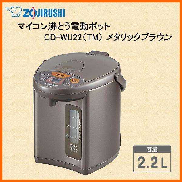 【お取り寄せ】 ZOJIRUSHI CD-WU22-TM メタリックブラウン 象印 電気ポット マイコン沸とう電動ポット 2.2L 【2016年/新製品】【景品 ギフト お歳暮】