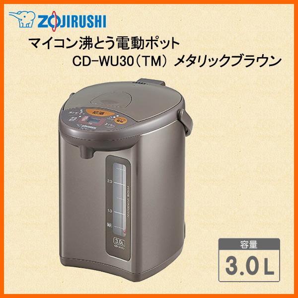 【お取り寄せ】 ZOJIRUSHI CD-WU30-TM メタリックブラウン 象印 電気ポット マイコン沸とう電動ポット 3.0L 【2016年/新製品】【景品 ギフト お歳暮】