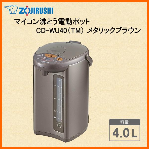 【お取り寄せ】 ZOJIRUSHI CD-WU40-TM メタリックブラウン 象印 電気ポット マイコン沸とう電動ポット 4.0L 【2016年/新製品】【景品 ギフト お歳暮】