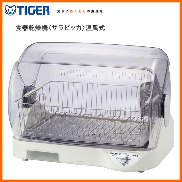 【お取り寄せ】 TIGER DHG-S400-W タイガー魔法瓶 食器乾燥機 温風式 6人用 ダイヤル式60分タイマー 【2016年春/新製品】【景品 ギフト お歳暮】