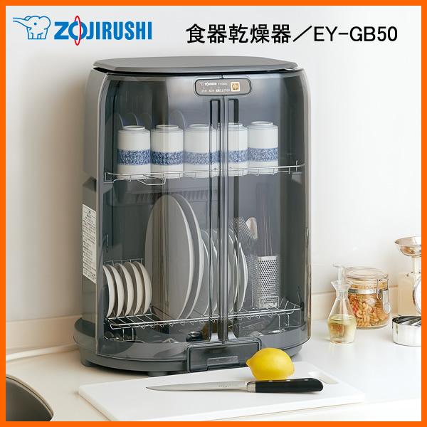 【お取り寄せ】 ZOJIRUSHI EY-GB50-HA グレー 象印 食器乾燥器 置き場所に困らない「省スペース・たて型」 【景品 ギフト お歳暮】