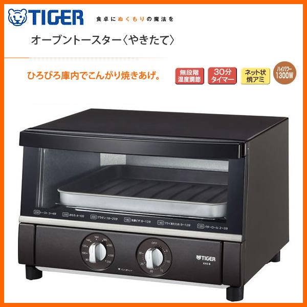 【お取り寄せ】 TIGER KAS-B130-T ブラウン タイガー魔法瓶 オーブントースター「やきたて」 ひろびろ庫内でこんがり焼きあげ 【景品 ギフト お中元】