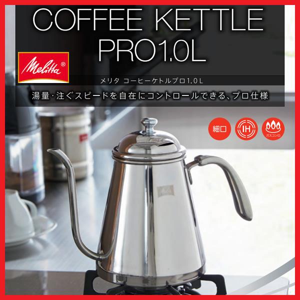 【お取り寄せ】 MELITTA MJK-1601 メリタ コーヒーケトル プロ1.0L(適正容量0.8リットル) コーヒーのプロはもちろん、初心者の方にも 【バレンタイン お祝い】