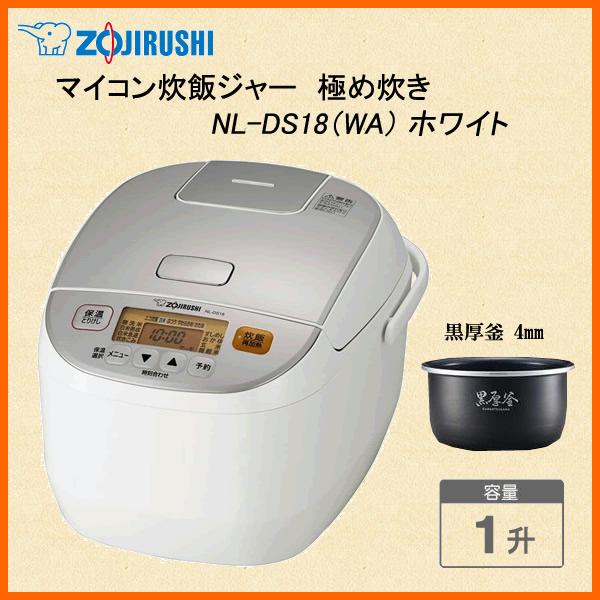【お取り寄せ】 ZOJIRUSHI NL-DS18-WA ホワイト 象印 マイコン炊飯ジャー 極め炊き NL-DS型 1升炊き 【バレンタイン お祝い】