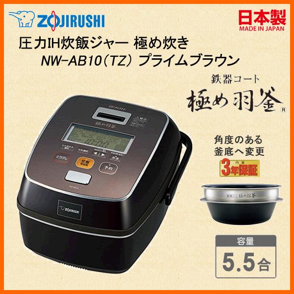 NW-AB10-TZ 【送料無料】 [圧力IH炊飯ジャー (5.5合炊き)] プライムブラウン 極め炊き 象印